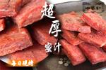 超厚蜜汁豬肉乾